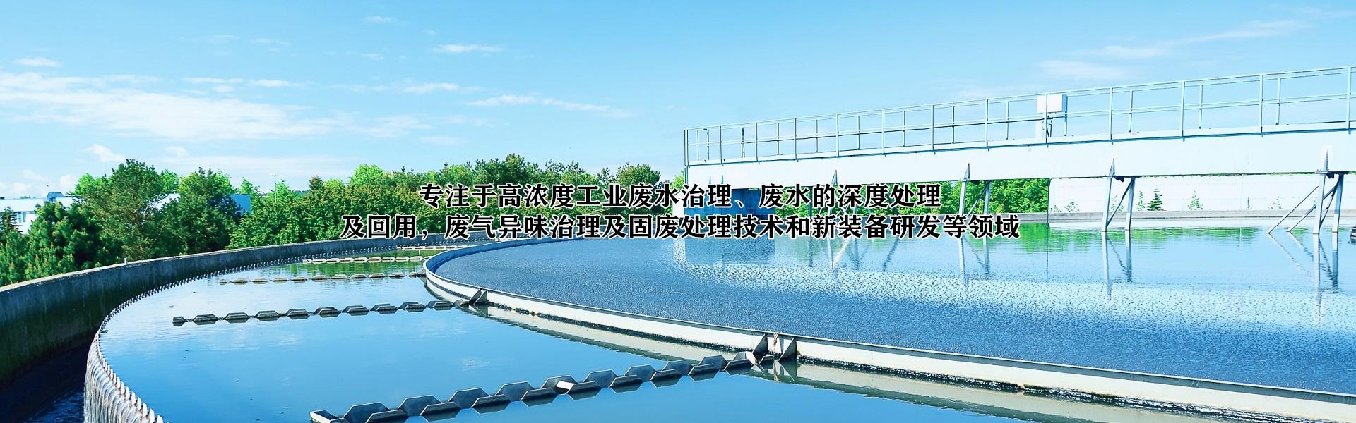 川元环境工程